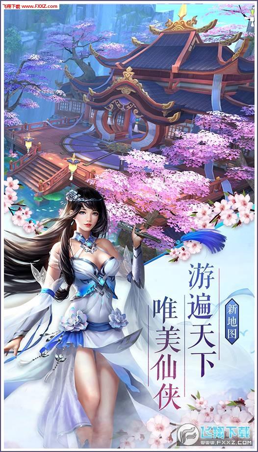 九州仙剑诀手游1.3.5.0截图0
