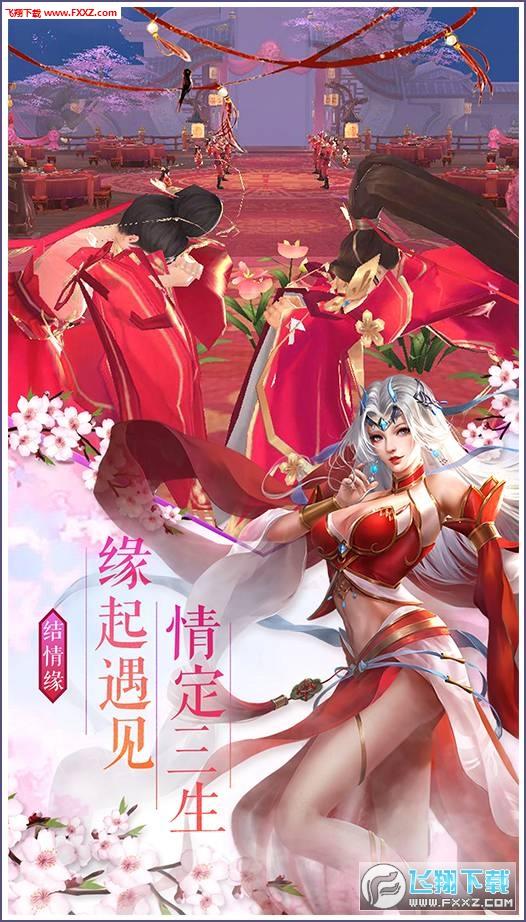 九州仙剑诀手游1.3.5.0截图1