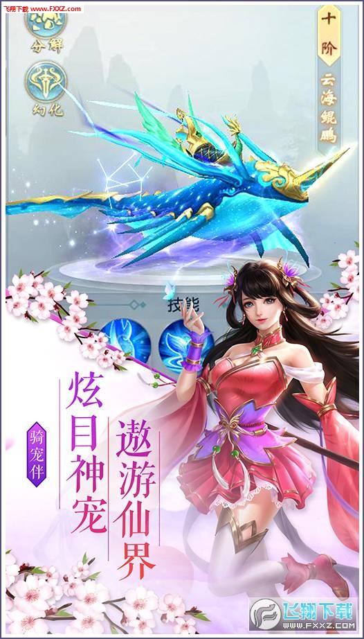 九州仙剑诀手游1.3.5.0截图2