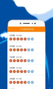 246好彩天天免费资��大全appv1.0截图1