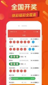 246好彩天天免费资��大全appv1.0截图2
