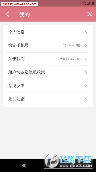 丫丫育儿安卓版v1.0.3截图1