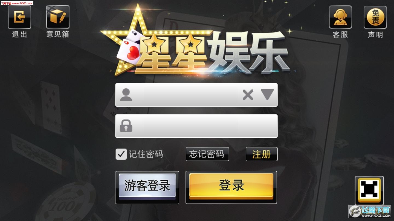 星星娱乐游戏平台1.0截图0