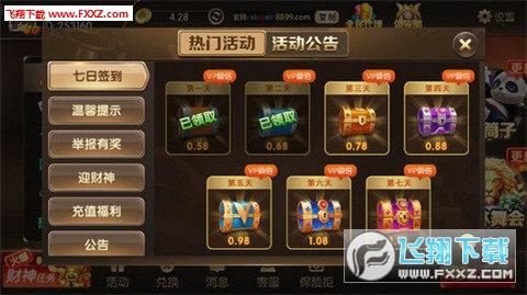 星星娱乐游戏平台1.0截图1