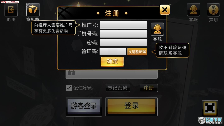 星星娱乐游戏平台1.0截图2