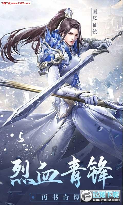 古剑仙域无限元宝版1.0截图1