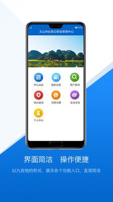 文山公积金app官方版1.1.1截图1