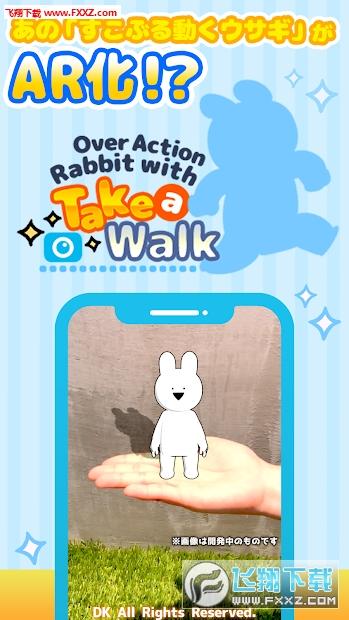 好动兔子爱散步中文版v1.0.0截图0