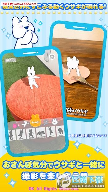 好动兔子爱散步中文版v1.0.0截图1