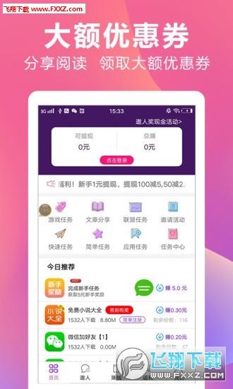 钱咔兼职appv1.0截图3