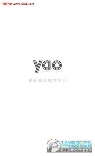 YAO潮流购物平台1.2.2截图1