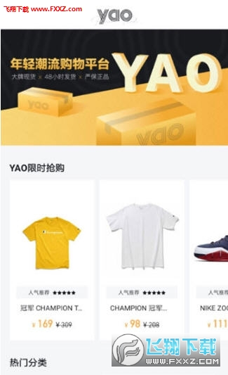 YAO潮流购物平台1.2.2截图0