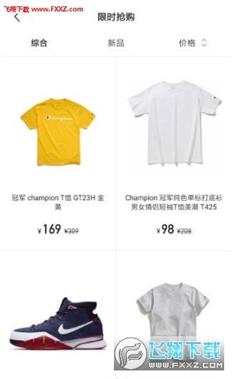 YAO潮流购物平台1.2.2截图2
