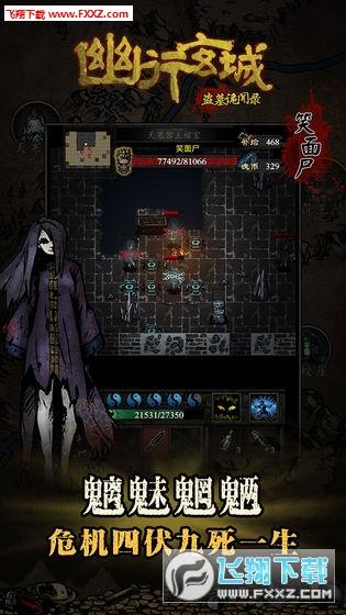 幽行玄城试玩版v1.0.001001截图2