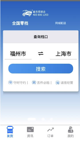 鑫吉顺速运app1.0.3截图0