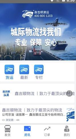 鑫吉顺速运app1.0.3截图2