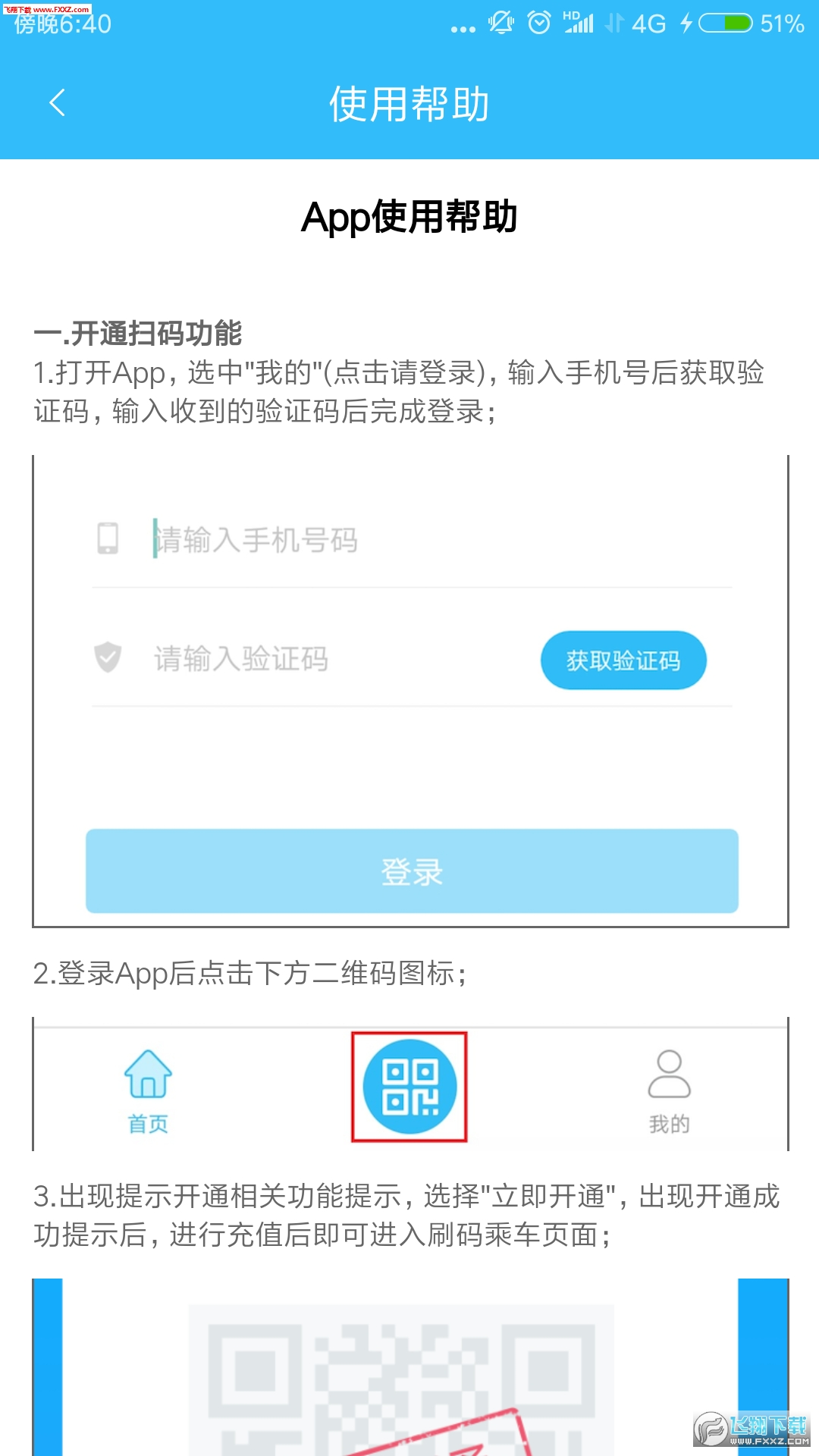 青城通app安卓版1.2.3截图2