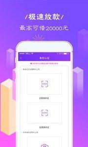 烈焰马借贷app1.0截图0