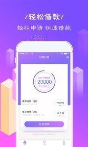 烈焰马借贷app1.0截图2