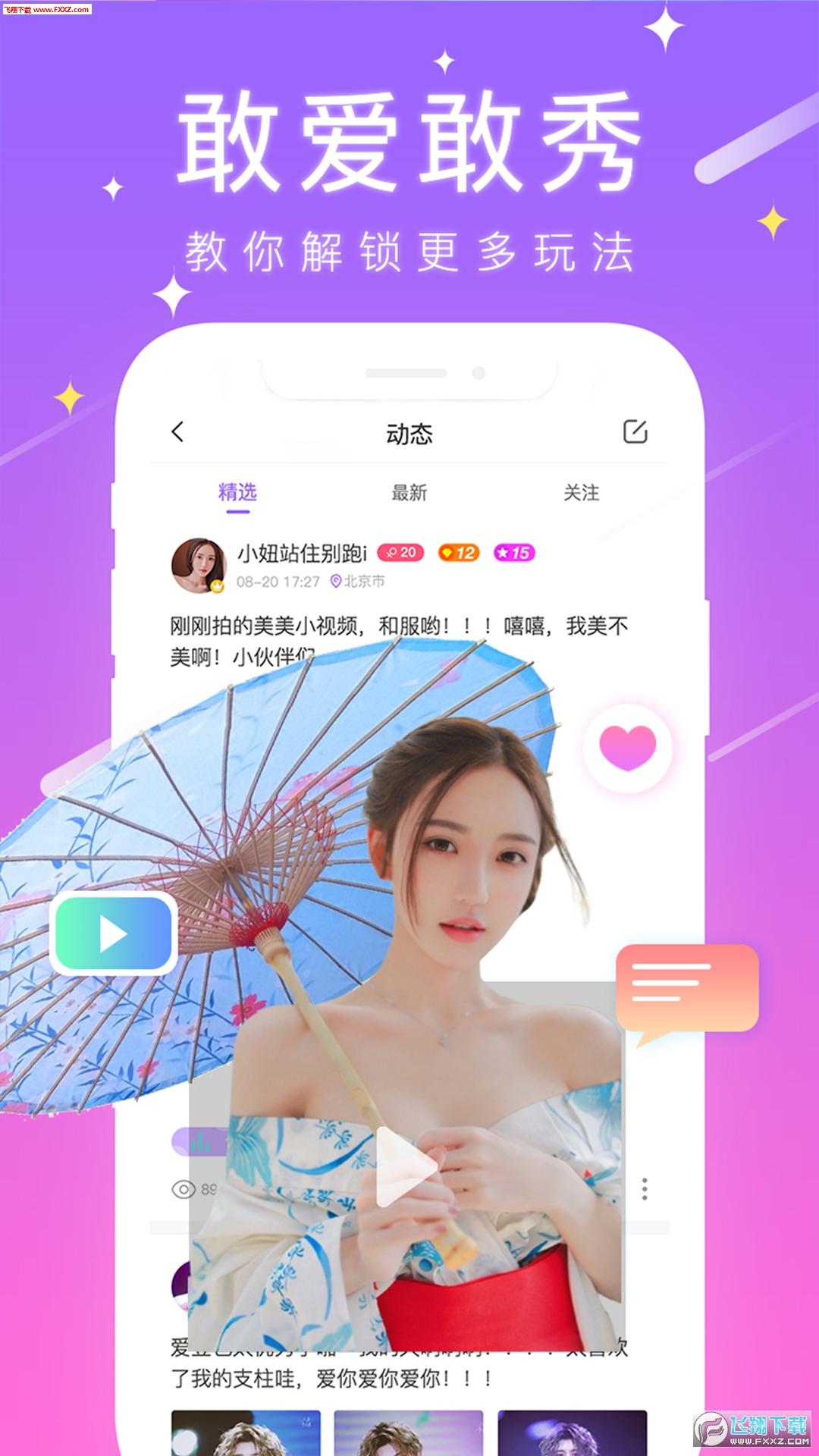 甜筒语音app最新版1.5.1截图1