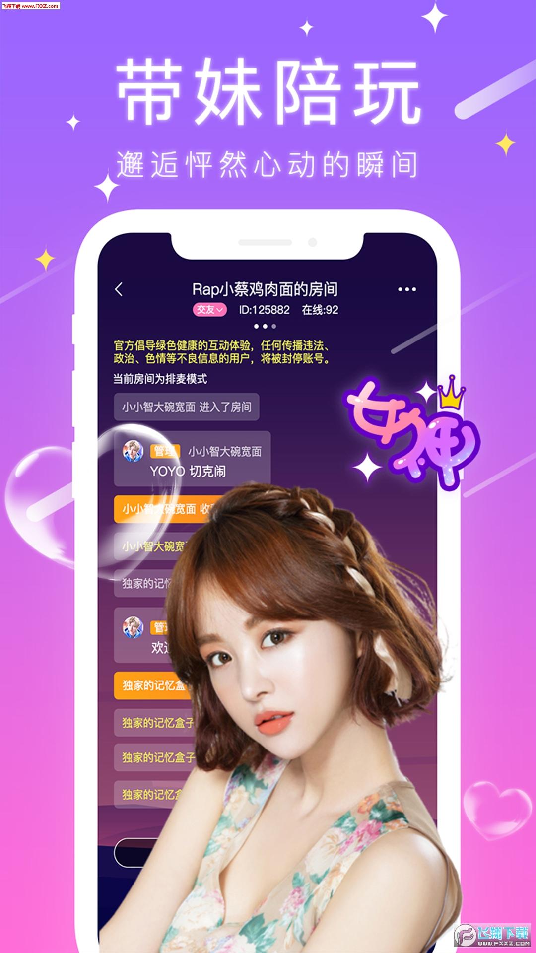 甜筒语音app最新版1.5.1截图2