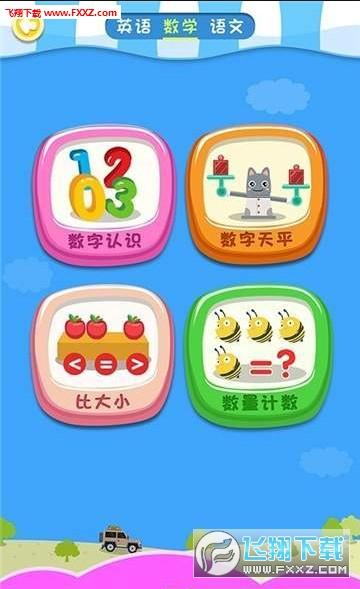 幼升小英语数学语文app1.0截图0