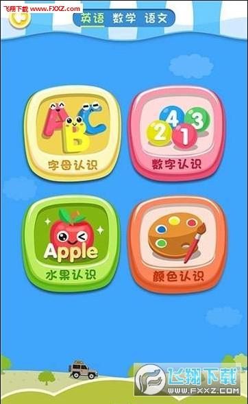 幼升小英语数学语文app1.0截图2
