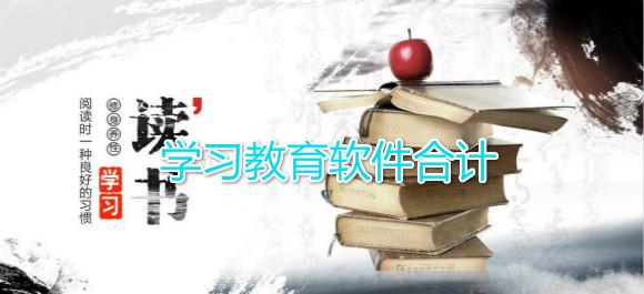 学习教育软件合集