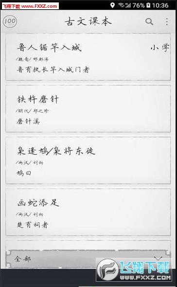 古文课本app2.1.1截图1