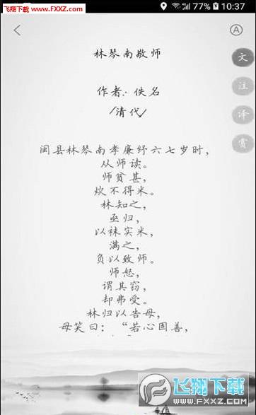 古文课本app2.1.1截图2