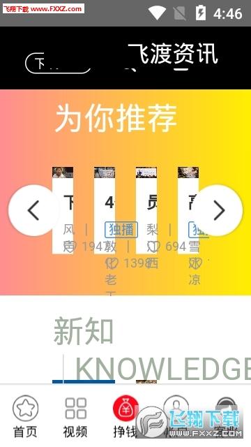 飞渡资讯app官网版4.1.22截图1