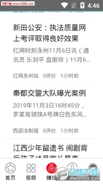 飞渡资讯app官网版4.1.22截图2