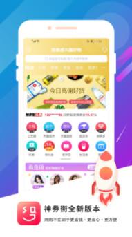 神券街app手机版v1.0截图0