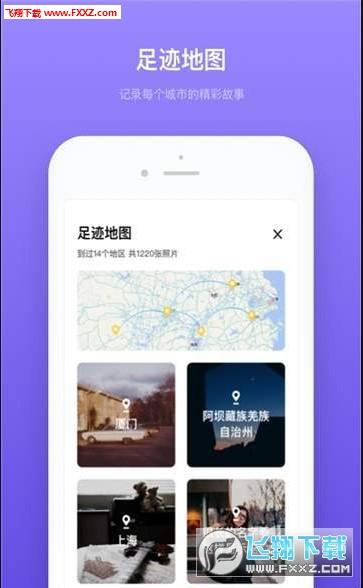 轻相册管家app1.0.1截图0