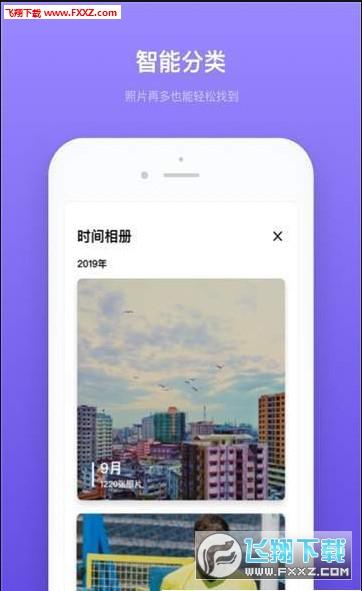 轻相册管家app1.0.1截图1