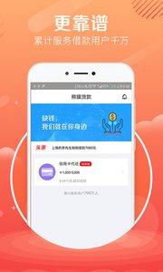 米缸贷款app截图1