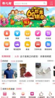 券儿淘appv1.0 手机版截图0