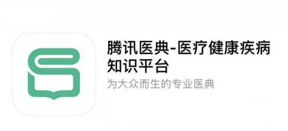 腾讯医典app_腾讯医典2019最新版_腾讯医典抑郁症测试