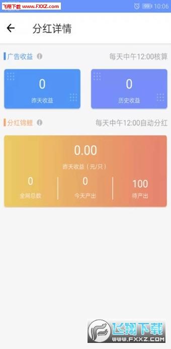 全民攒钱锦鲤app邀请码1.0.0截图1