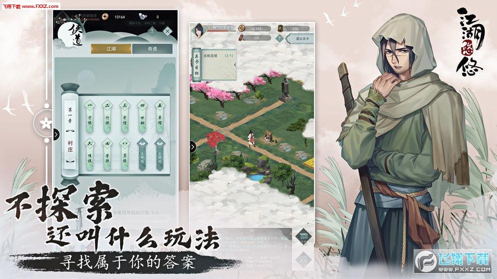 江湖悠悠修改版v1.1.3截图1