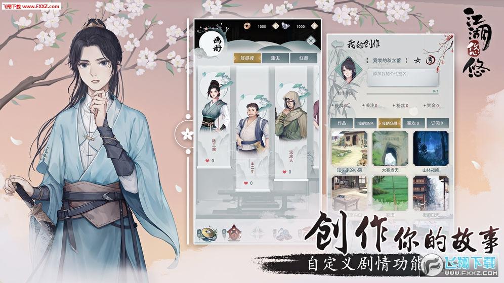 江湖悠悠修改版v1.1.3截图2