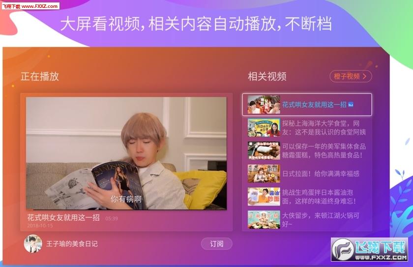 橘子视频最新appv1.0截图0