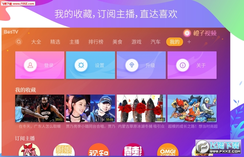 橘子视频最新appv1.0截图1