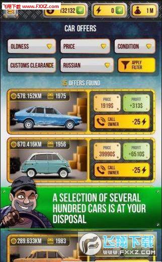 汽车经销商模拟器2.4截图1