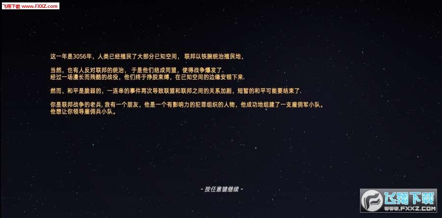 指挥机甲公司中文版v1.2.0 f5截图1