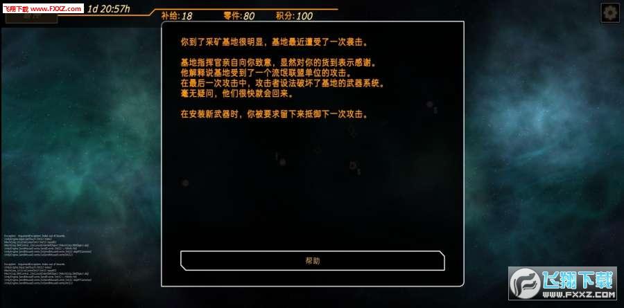 指挥机甲公司中文版v1.2.0 f5截图2