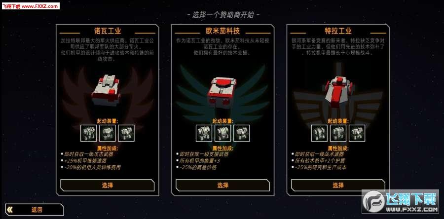 指挥机甲公司中文版v1.2.0 f5截图3