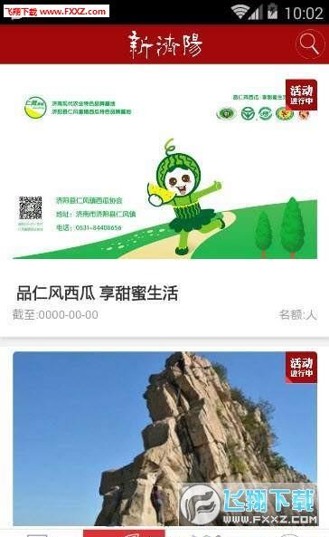 新济阳app官方版1.0.24截图0