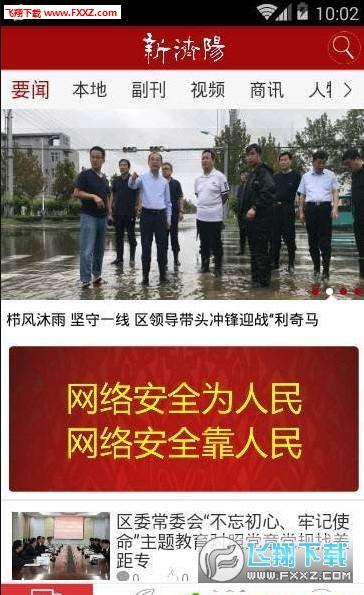 新济阳app官方版1.0.24截图1