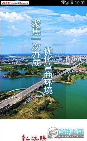 新济阳app官方版1.0.24截图2